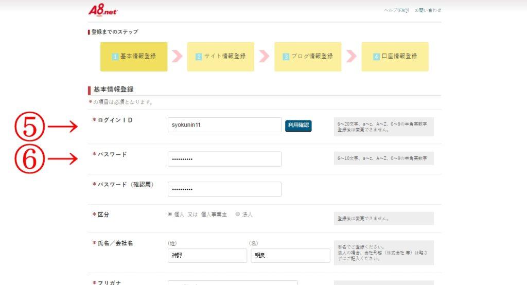アフィリエイト,ブログ節約,自己アフィリ,ASP,登録