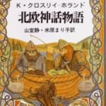 【本の虫】「北欧神話物語」