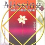 【本の虫】「Missing」